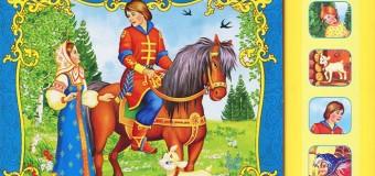 Эзотерический смысл сказки «Сестрица Аленушка и братец Иванушка»
