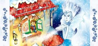 Эзотерический смысл сказки Г.Х.Андерсена  Снежная королева
