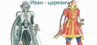 Эзотерический смысл русской народной сказки Кощей Бессмертный, ч.1