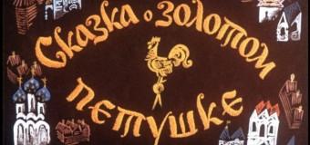 Эзотерический смысл сказки А.С.Пушкина Золотой петушок