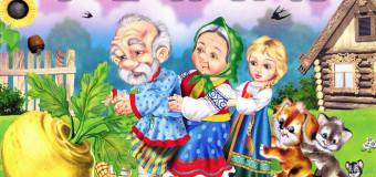 Эзотерический смысл русской народной сказки Репка
