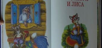 Эзотерический смысл русской народной сказки Кот, Петух и Лиса